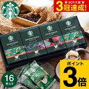 お歳暮 ギフト 内祝い 出産内祝い お返し ギフト スターバックス コーヒー ギフト オリガミ ドリップコーヒーギフト(SB-30S)(あす楽)(送料無料)(新パッケージ移行中)/ スタバ 詰合せ キャッシュレス 5%還元