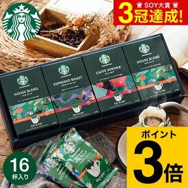スターバックス コーヒー ギフト オリガミ パーソナルドリップコーヒーギフト(SB-30S) 送料無料 (あす楽一時休止中)お返し ギフト