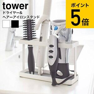 tower ドライヤー&ヘアーアイロンスタンド タワー ホワイト/ブラック 収納 ホルダー 洗面 フック スプレー 直送 送料無料 2284 2285 山崎実業 タワーシリーズ(あす楽)