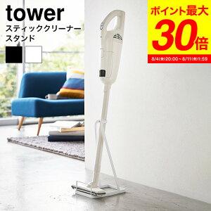 山崎実業 tower タワー スティッククリーナースタンド ホワイト/ブラック 掃除機スタンド コードレスクリーナースタンド 立てかけ おしゃれ 省スペース 送料無料 3273 3274 タワーシリーズ(あ