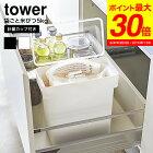 山崎実業 tower タワー 密閉 袋ごと米びつ 5kg 計量カップ付 WH/ブラック 米櫃 こめびつ シンク下 冷蔵庫 スリム ライスストッカー 袋のまま 中身が見える 送料無料 3375 3376 タワーシリーズ(あす楽)