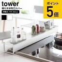 山崎実業 tower タワー スパイス ラック 棚付き伸縮排気口カバー ホワイト/ブラック スパイスラック 調味料ラック調味…