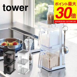 山崎実業 tower タワー スパイス ラック 調味料ストッカー2個&ラック3段セット スリム ホワイト/ブラック 調味料入れ 縦置き 砂糖入れ 塩入れ ケース 調味料収納 スパイスラック フック付き