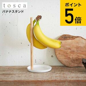 バナナスタンド tosca トスカ ホワイト バナナホルダー 吊り下げ バナナ置き ナチュラル おしゃれ 2411 山崎実業 タワーシリーズ(あす楽)