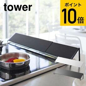 山崎実業 tower タワー 排気口カバー ホワイト/ブラック コンロ奥 グリル カバー 油汚れ防止 2454 2455 送料無料 タワーシリーズ(あす楽)