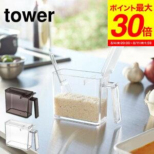 山崎実業 tower タワー 調味料ストッカー S ホワイト/ブラック 小麦粉 砂糖 塩 調味料入れ 調味料ケース すり切り板付き 2867 2868 タワーシリーズ(あす楽)
