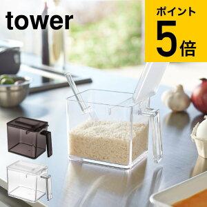 山崎実業 tower タワー 調味料ストッカー L ホワイト/ブラック 小麦粉 砂糖 塩 調味料入れ 調味料ケース すり切り板付き 2869 2870 タワーシリーズ(あす楽)
