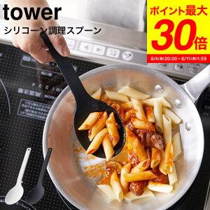 山崎実業 tower タワー シリコーン調理スプーン ホワイト/ブラック お玉 おたま キッチンツール 計量スプーン シリコン ヘラ 直置き シンプル おしゃれ 4272 4273 タワーシリーズ(あす楽)
