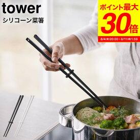 山崎実業 tower タワー シリコーン菜箸 ホワイト/ブラック お箸 さいばし キッチンツール シリコン 直置き シンプル おしゃれ 4274 4275 タワーシリーズ(あす楽)