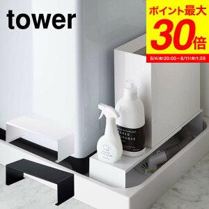 山崎実業 tower タワー 伸縮洗濯機排水口上ラック ホワイト/ブラック 洗濯機横 洗濯ホース 目隠し 収納 棚 台 ランドリー収納 サイズ調節可能 シンプル おしゃれ 直送 送料無料 4338 4339 タワー