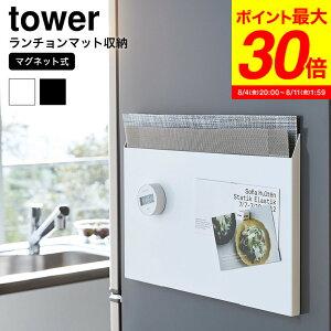 山崎実業 tower タワー マグネットランチョンマット収納 ホワイト/ブラック 磁石 スチール スリム ゴミ袋収納 隙間 すき間 ゴミ袋ストッカー シンプル おしゃれ 送料無料 4796 4797 タワーシリー