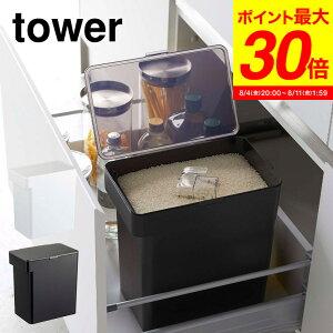 山崎実業 tower タワー 密閉米びつ 10kg 計量カップ付 ホワイト/ブラック 5423 5424 米びつ 米 保存容器 直送 送料無料 タワーシリーズ(あす楽)