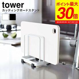 [ まな板スタンド カッティングボードスタンド タワー ] 山崎実業 tower ホワイト/ブラック 7135 7136 まな板立て 乾燥 水切り まな板ホルダー カッティングボード まな板立て 収納 キッチン収納 まな板 スタンド タワーシリーズ(あす楽)