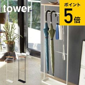 [ 天板付き引っ掛け傘立て タワー ] 山崎実業 tower ホワイト ブラック 4970 4971 送料無料 / 玄関収納 タワーシリーズ(あす楽)