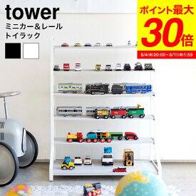 [ ミニカー&レールトイラック タワー ] 山崎実業 tower ホワイト ブラック 5018 5019 送料無料 / おもちゃ収納 おもちゃラック タワーシリーズ(あす楽)