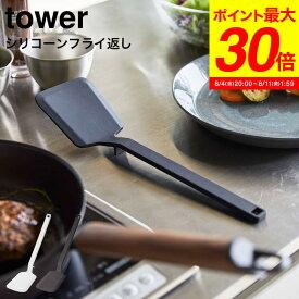 [ シリコーンフライ返し タワー ] 山崎実業 tower ホワイト/ブラック 5191 5192 シリコン フライ返し 耐熱 直置き 食洗機対応 タワーシリーズ(あす楽)