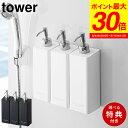 [ マグネットツーウェイディスペンサー 3個セット タワー ] 山崎実業 tower (シャンプー・コンディショナー・ボディ…