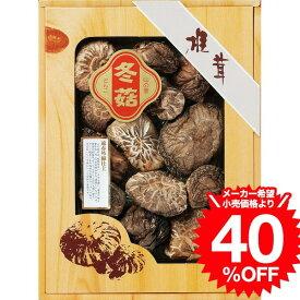 (出産内祝い お返し)国産原木乾椎茸どんこ(95g)(SOD−30) キャッシュレス 5%還元