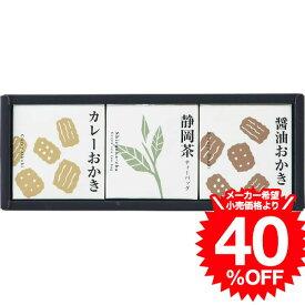キューブセレクション【和の緑茶詰合せ】(CSY-BO)