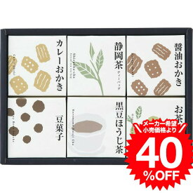 キューブセレクション【和の緑茶詰合せ】(CSY-CE)