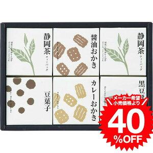 キューブセレクション【和の緑茶詰合せ】(CSY-DO)