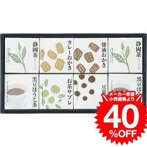 キューブセレクション【和の緑茶詰合せ】(CSY-EO)