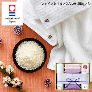 極ふわやさしいたおる‐premium‐ タオル・お米セット