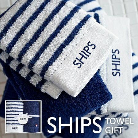 SHIPS/シップス/タオル/ギフト/出産内祝い/結婚内祝い/内祝い/お返し/出産祝い/結婚祝い
