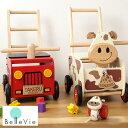 【1歳誕生日 名入れ】お名前プレート付き ウォーカー&ライド【手押し車 消防車 カウ かわいい 人気 男の子 女の子 1歳 プレゼント 2歳 …