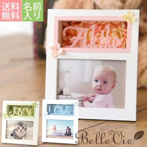 【名入れ 写真たて】名入れ Happyフォトフレーム プレゼント 写真立て オリジナル 出産祝い 結婚祝い 誕生日祝い 【RCP】【送料無料】【日本製】 10P03Dec16