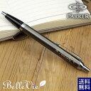 【名入れ ボールペン】 ボールペン パーカーIMコアライン [名入れ プレゼント 誕生日プレゼント 男性 ギフト 父の日 お返し 名入れプレゼント Parker 名入れボールペン パーカー 高級ボール