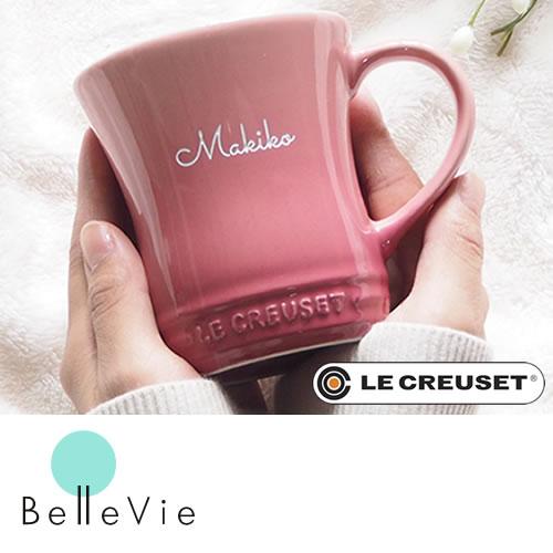 名入れル・クルーゼ マグカップ【ルクルーゼ 誕生日祝い 結婚祝い 母の日 名入れ コーヒーマグ 陶器】