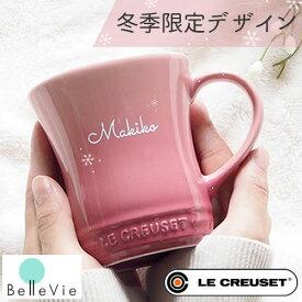 ギフト 名入れル・クルーゼ マグカップ【ルクルーゼ 誕生日祝い 結婚祝い 名入れ コーヒーマグ 陶器 バレンタイン】