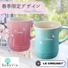 ギフト 名入れル・クルーゼペアマグカップ【ルクルーゼ 誕生日祝い 結婚祝い 名入れ コーヒーマグ 陶器】