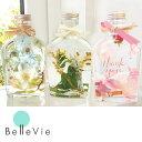 【ハーバリウム】プランタン ボトル【バレンタイン ホワイトデー 植物標本 お祝い インテリア 誕生日 結婚祝い 新築祝い 母の日 クリス…