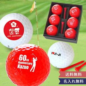 名入れ還暦ゴルフボール(6個)&Teeセット [ 誕生日プレゼント 名入れ 退職 栄転 長寿 ゴルフ 男性 女性 イラスト お名前印刷 プレゼント お名前入りゴルフ 父の日 ]10P03Dec16