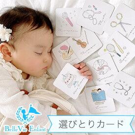 【1歳誕生日】ベルビーアンファン 選び取りカード【選び取りカード 選び取り 1歳 1歳誕生日 ベルビーアンファン ベビーリュック】