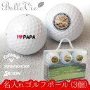 名入れゴルフボール(3個)& Teeセット [ 誕生日プレゼント 男性 イラスト お名前印刷 プレゼント お名前入りゴルフ …
