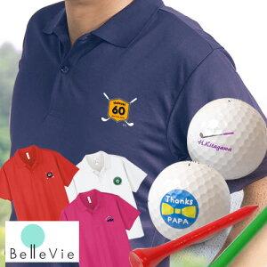 父の日 お名前入りゴルフポロシャツ&ゴルフボール3個セット [ 誕生日プレゼント 男性 イラスト お名前印刷 プレゼント お名前入りゴルフ 父の日 ]10P03Dec16