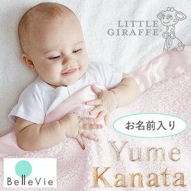 出産祝い リトルジラフ 名前入りシェニールベビーブランケット(Little Giraffe)男の子 女の子 ブランド 人気 ベビー 可愛い シンプル おしゃれ 名入れ 刺繍 名前 マイクロファイバー 送料無料