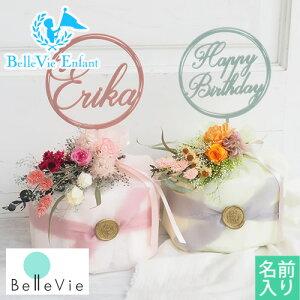 【出産祝い おむつケーキ】ベルビーアンファン カリーヌダイパーケーキ おむつケーキ オムツケーキ スワッグ ベルビーアンファン bellevieenfant ハイセンス ブランド