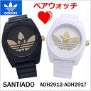 アディダス オリジナルス adidas originals ペアウォッチ(2本セット)腕時計 Santiago (サンティアゴ) ブラック&ホワイト トレフォイ...
