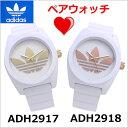 アディダス オリジナルス adidas originals ペアウォッチ(2本セット)腕時計 Santiago (サンティアゴ) ホワイト トレフォイル/ メンズ・レディース兼用 ユニセックス アディ