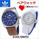 アディダス オリジナルス adidas originals 腕時計 STANSMITH スタンスミス ペアウォッチ(2本セット) メンズ & レディース アディ...