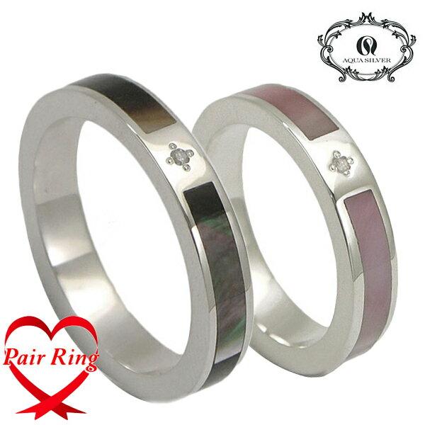 アクアシルバー AQUA SILVER ペアリング(2本セット) 指輪 シルバー925製 ダイヤモンド シェル メンズ レディース AQUA SILVER ASR-105/DM.BKshell ASR-105/DMPKshell