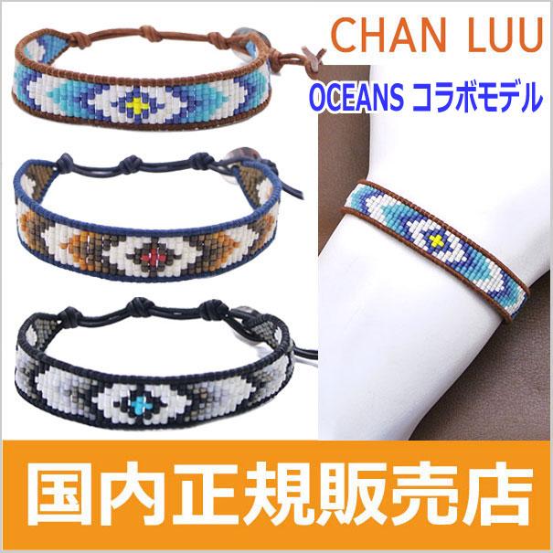 【雑誌・OCEANS コラボモデル】チャンルー CHAN LUU シードビーズブレスレット メンズ チャンルー 限定品 CHANLUU BSM-1700CLJ