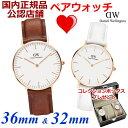 【コレクションボックスプレゼント】ダニエルウェリントン Daniel Wellington 腕時計 ペアウォッチ(2本セット)セン…