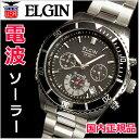 エルジン ELGIN ソーラー電波時計 クロノグラフ搭載 エルジン FK1374S-BP【送料無料】