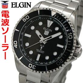 エルジン ELGIN 電波ソーラーウォッチ 腕時計 10気圧防水 太陽電池 メンズ 男性用 ブラック文字盤 FK1427S-BP