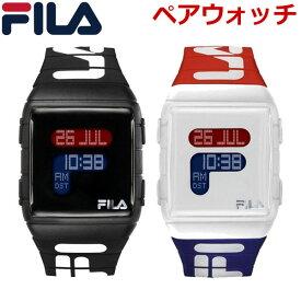 【国内正規品】 FILA フィラ ペアウォッチ(2本セット)FILASTYLE フィラスタイル デジタル メンズ レディース ユニセックス ブラック & ホワイト 腕時計 38-105-005 38-105-006